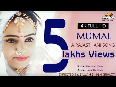 राजस्थान का सबसे सूंदर गीत - MUMAL   Rajasthani Song   Sikander Kha   PRG 4K Video   जरूर जरूर देखे