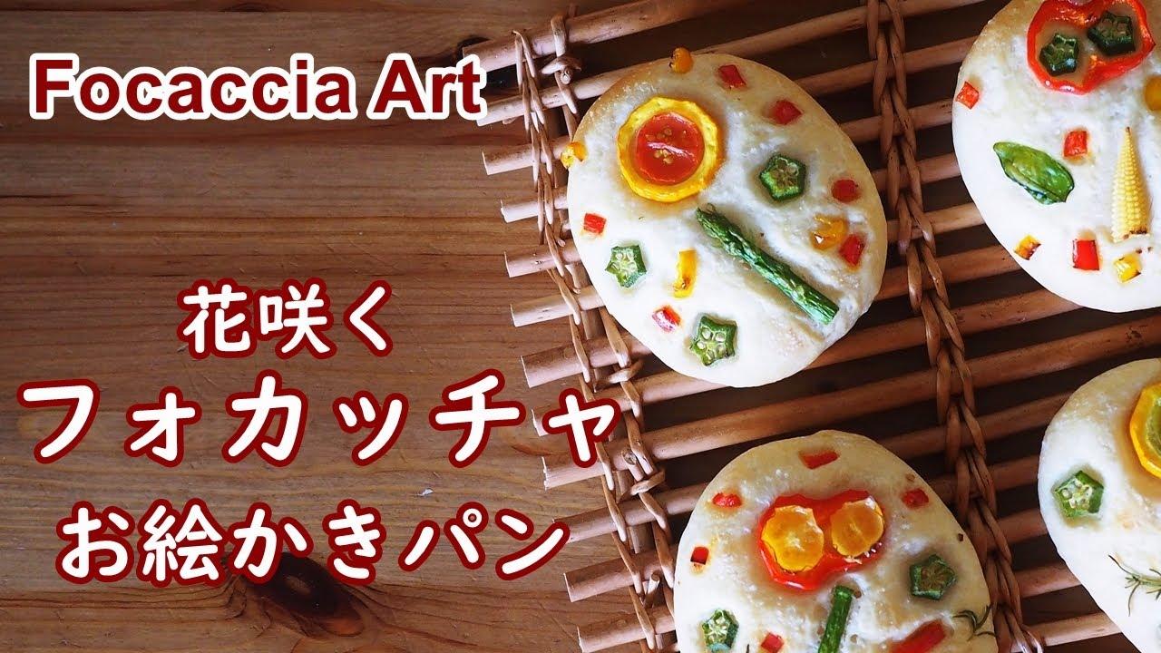 フラワーフォカッチャ 花咲くパンと花咲く人生【手作りパン日記】 How to make Decorated Focaccia 【Cooking Vlog】