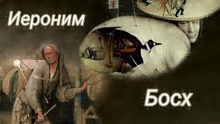 Иероним Босх. Биография и картины. Описание картин