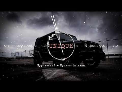 Нурминский - Купить бы джип  [ Unique Rap Music ]