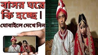 বাসর ঘরে কি হচ্ছে মোবাইলে দেখে নিন || cctv camera bangladesh || world bd