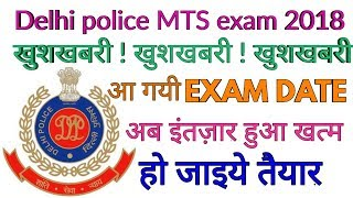 Delhi Police MTS Admit Card 2017-18 DP Multi Tasking Staff Exam Date