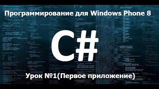 Программирование на C# для Windows Phone 8(Урок 1)