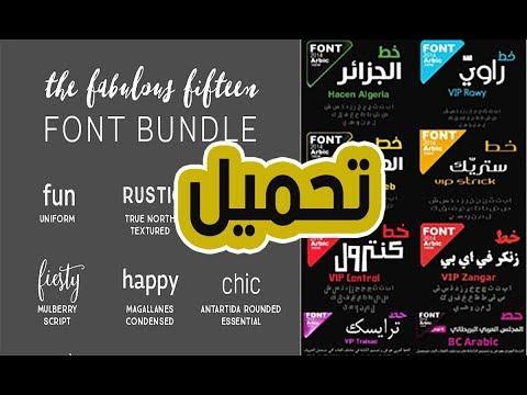 خطوط عربية تحميل مجاني