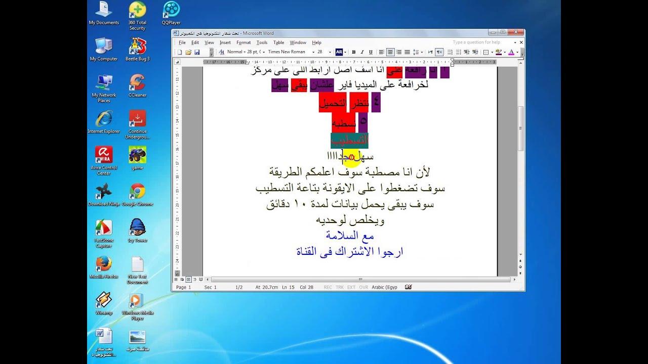 microsoft office powerpoint 2003 01net