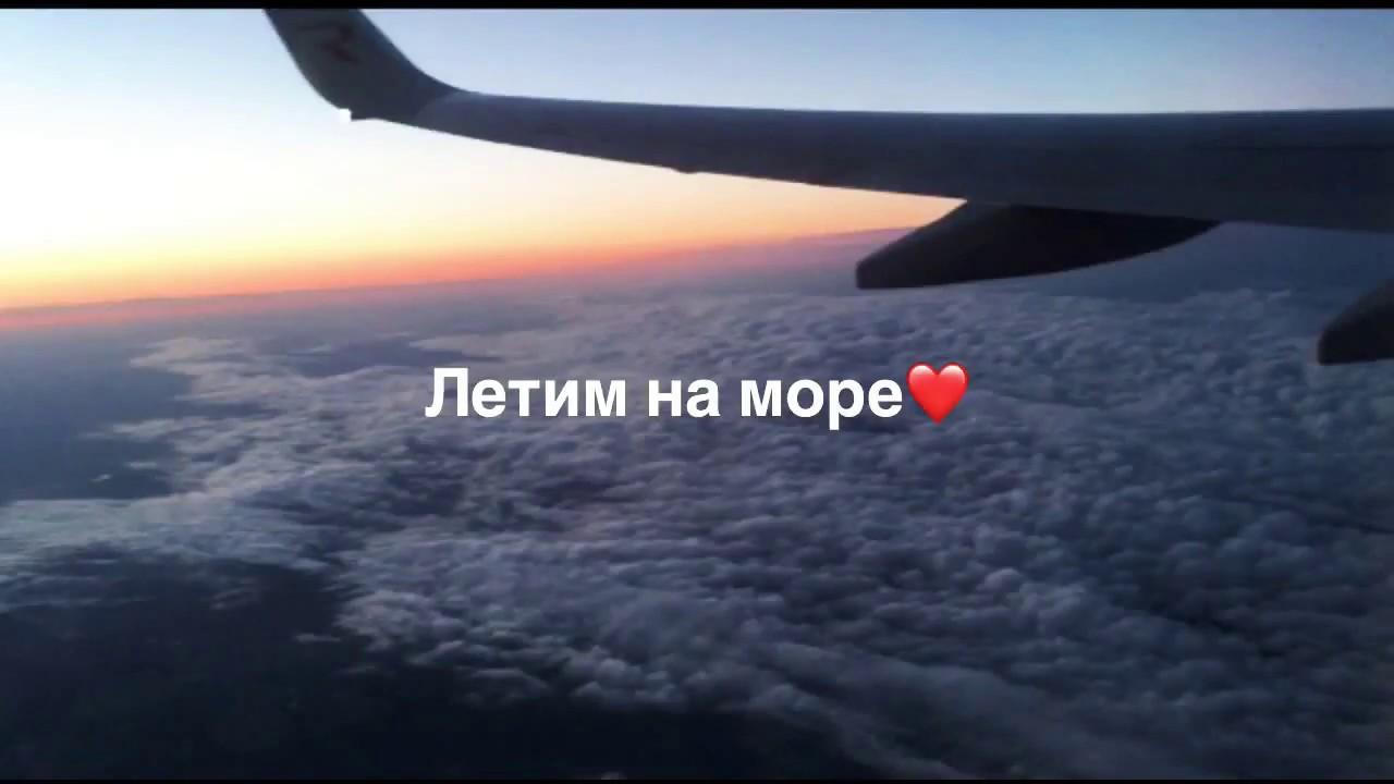 Картинка мы летим на море