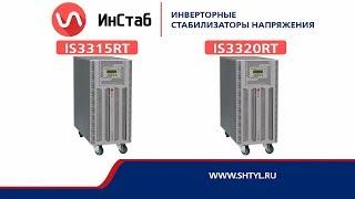 Обзор трехфазных стабилизаторов напряжения Штиль IS3315RT ( 15 кВА ) и IS3320RT ( 20 кВА )