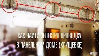 Как найти электропроводку в панельном доме или хрущевке (в балках)