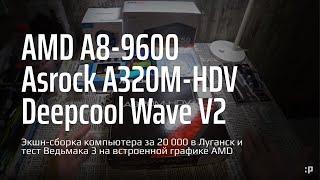 Экшн сборка компьютера за 20 000 в Луганск и тест Ведьмака 3 на встроенной графике AMD