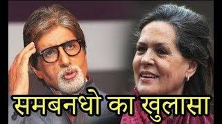 Amitabh Bachchan और Sonia Gandhi के सम्बन्धो का हुआ खुलासा - जानिए पूरा सच
