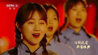 [经典咏流传第二季 纯享版]《我的祖国》 独唱:雷佳 合唱:延安大学鲁艺合唱团| CCTV