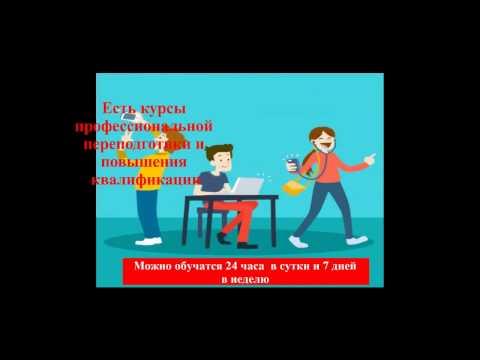 Курсы переподготовки Дошкольное образование для