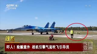 [今日亚洲]速览 吓人!险酿意外 战机引擎气流吹飞引导员| CCTV中文国际
