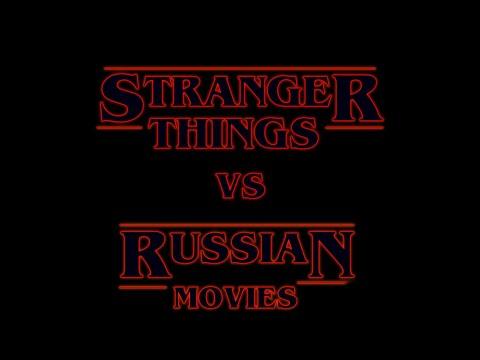 Очень странные дела VS российское кино