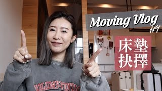 搬家Vlog#4。今天主題是床墊!|Apartment Moving Vlog#4.