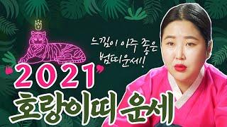 """신점으로 보는 범띠신년운세 """"2021년 신축년 걱정마라! 올해는 그냥 좋다!"""" /경북점집 …"""