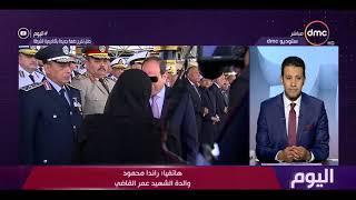 اليوم- راندا محمود والدة الشهيد عمر القاضي :  سعيدة للغاية بتكريم الرئيس السيسي