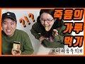 가위바위보로 똥오줌맛 가루 먹기 게임 +신동훈 [채채TV]