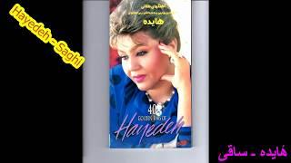Hayedeh - Saghi هٔایده ـ ساقی
