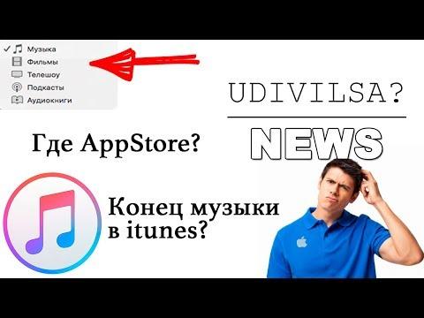 Вопрос: Как полностью удалить приложение на iPhone с Apple Cloud с помощью iTunes?