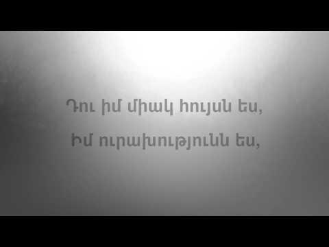 Դու իմ միակ հույսն ես Du Im Miak Huysn Es   Emmanuel Worship