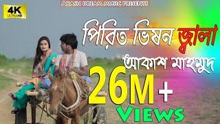 Pirit Vison Jala (পিরিত ভিষন জ্বালা) | Akash Mahmud | Pohela Boisakh Special | Dream Music + Gmc 4K