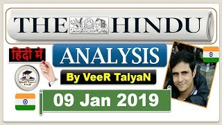20 January 2019 current affairs