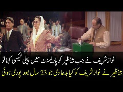 The Sad Moment When Nawaz Sharif Called Benazir Peeli Taxi