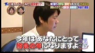 2014年6月30日 日本テレビにてOA 台湾の占い師【幸娟】が紫吹淳さん・...