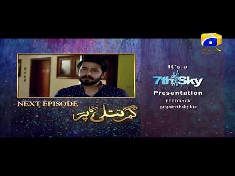 Ghar Titli Ka Par – Episode 32 Teaser | HAR PAL GEO
