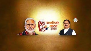 JP Nadda addresses public meeting in Rajnagar, Bihar  |  Oneindia News