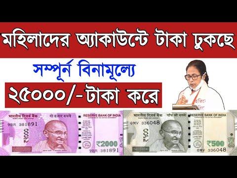 মহিলাদের ৩০০০০ টাকা দিচ্ছেন মমতা,West Bengal Latest News Today 2021,Samajik Suraksha