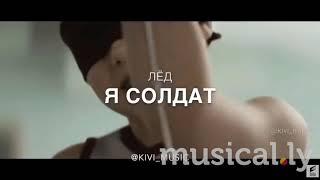 Песня (я солдат ), фильм (лёд).