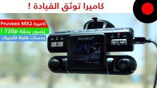 كاميرا لتوثيق القيادة وتصورة بدقة 720P | بريفو Pruveeo MX2
