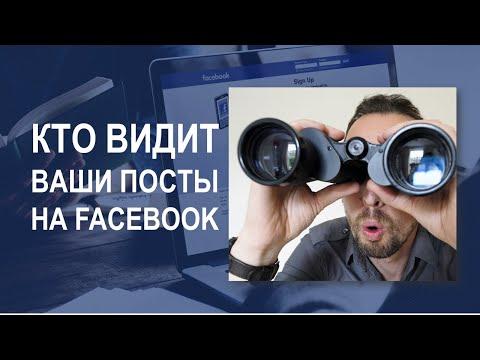 Вопрос: Как поднять публикацию на Facebook?