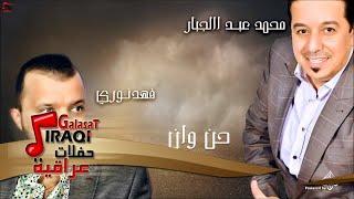 محمد عبد الجبار و فهد نوري حن وان   جلسات و حفلات عراقية 2016