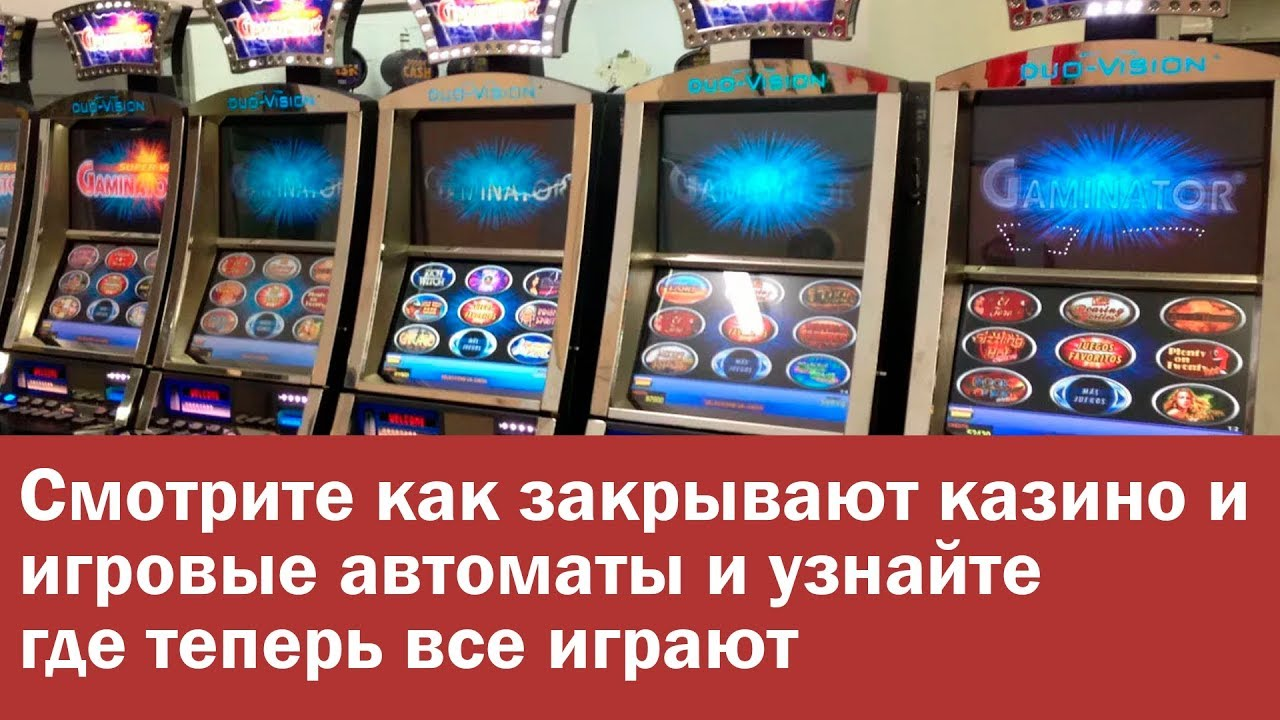 Игровые автоматы казино закрывают игровые автоматы бананас играть бесплатно