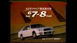 【自動車CM】セドリック グロリア (Y33 後期) http://private7.blog84.f...
