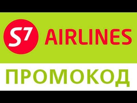 Промокод S7.ru