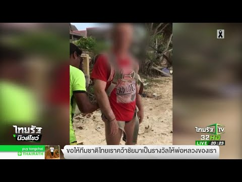 จับตาเตือนภัย เตือนนักท่องเที่ยวทะเลอ่าวไทยระวังแมงกะพรุน - วันที่ 13 Jul 2017