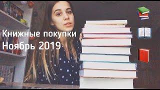 Книжные покупки ноябрь 2019  покупки книг с чёрной пятницы 2019  Memories Bookcase