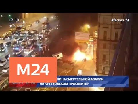 Почему погибший в аварии на Кутузовском проспекте водитель мог быть не виноватым в ДТП - Москва 24