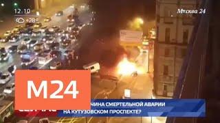 Смотреть видео Почему погибший в аварии на Кутузовском проспекте водитель мог быть не виноватым в ДТП - Москва 24 онлайн