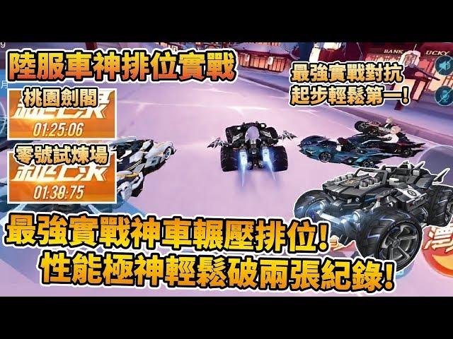 【小草Yue】統治排位現今最強神車『S-擎天雷諾』!多場極限對抗再破兩張記錄!陸服車神排位【極速領域】