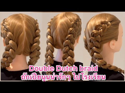 ถักเปียนูนสวยๆ ทีละขั้นตอน ทรงผมง่ายๆไปโรงเรียน | easy double Dutch braid | ผมยิ้ม Smile Hair