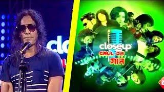 Closeup Call এর গান Musical Show - Hasan O ARK - 8 June 2017