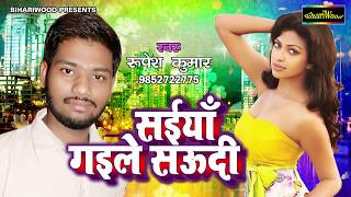 सईया त मोरे गईले सऊदी - Rupesh Kumar - Saiya Gayile Saudi - Bhojpuri New Song 2018