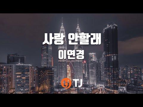 [TJ노래방] 사랑안할래 - 이연경 (Lee Yeon Kyung) / TJ Karaoke