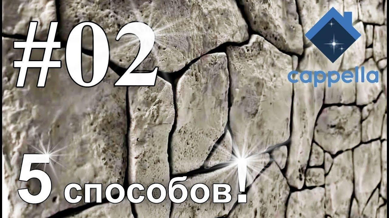 Имитация камня цементным раствором бетон цемент гравий песок пропорция