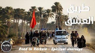 طريق العشق #كربلاء